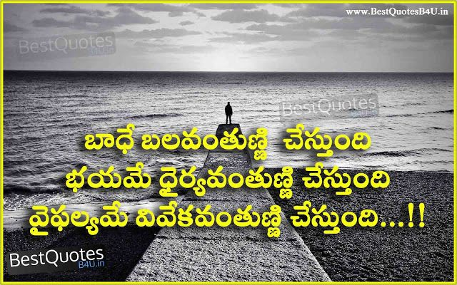 Telugu New Life Quotes With Beautiful Messages Telugu Quotes