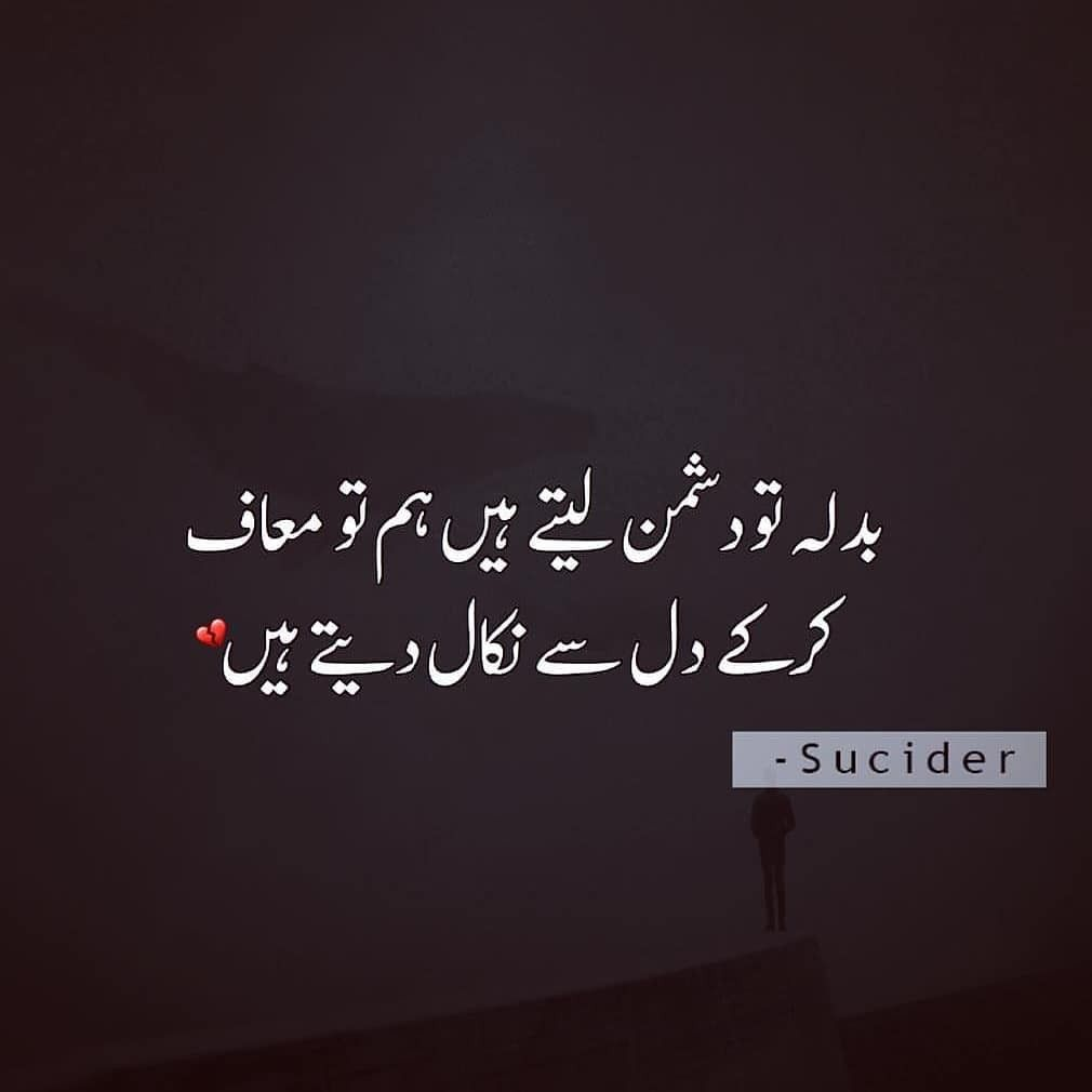 Pin By Ummal On Humor Poetry Friendship Day Quotes Good