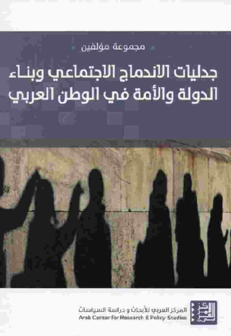 مكتبة طريق العلم تحميل كتاب جدليات الاندماج الاجتماعي وبناء الدولة والأمة في الوطن العربي Pdf لـ مجموعة مؤلفين Books Pdf Signs