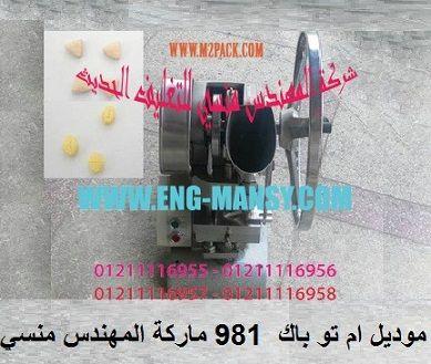 ماكينة تصنيع الاقراص موديل ام تو باك 981 ماركة المهندس منسي المهندس منسي تغليف حديث Cairo Egypt Egypt Police Station