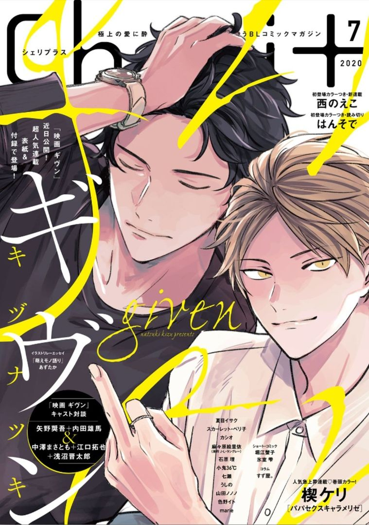 Given Chapter 35 Given Manga Online In 2020 Manga Anime Manga Anime