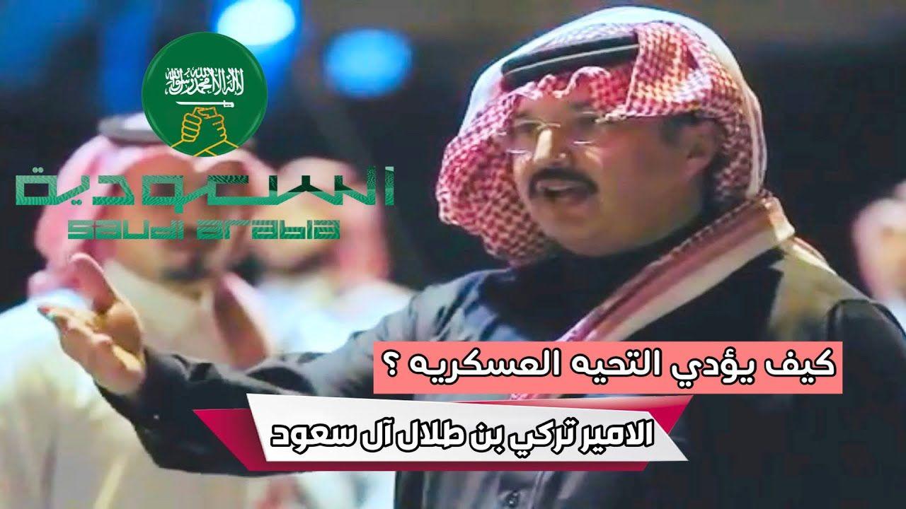 الامير تركي بن طلال كيف يؤدي التحيه العسكريه Youtube Army