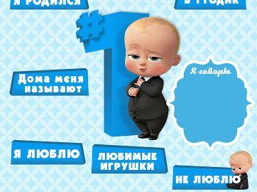 Photo of p_Постеры достижений. Босс молокосос (© Устр…