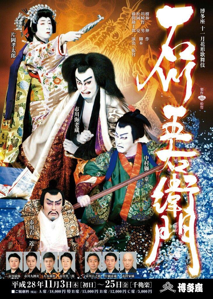2016 11 11 Culture Art Kabuki Japan