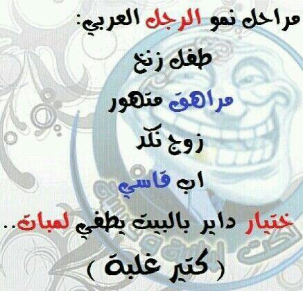 مراحل نمو الرجل العربي Friends Quotes Life Words Words