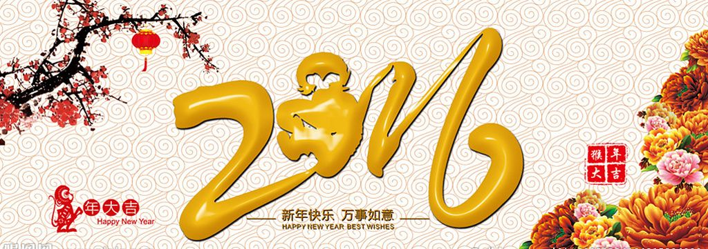 Chinese new year 2016 greeting pictures driveeapusedmotorhomefo chinese new year greetings 2016 wishes messages quotes sayings most popular m4hsunfo