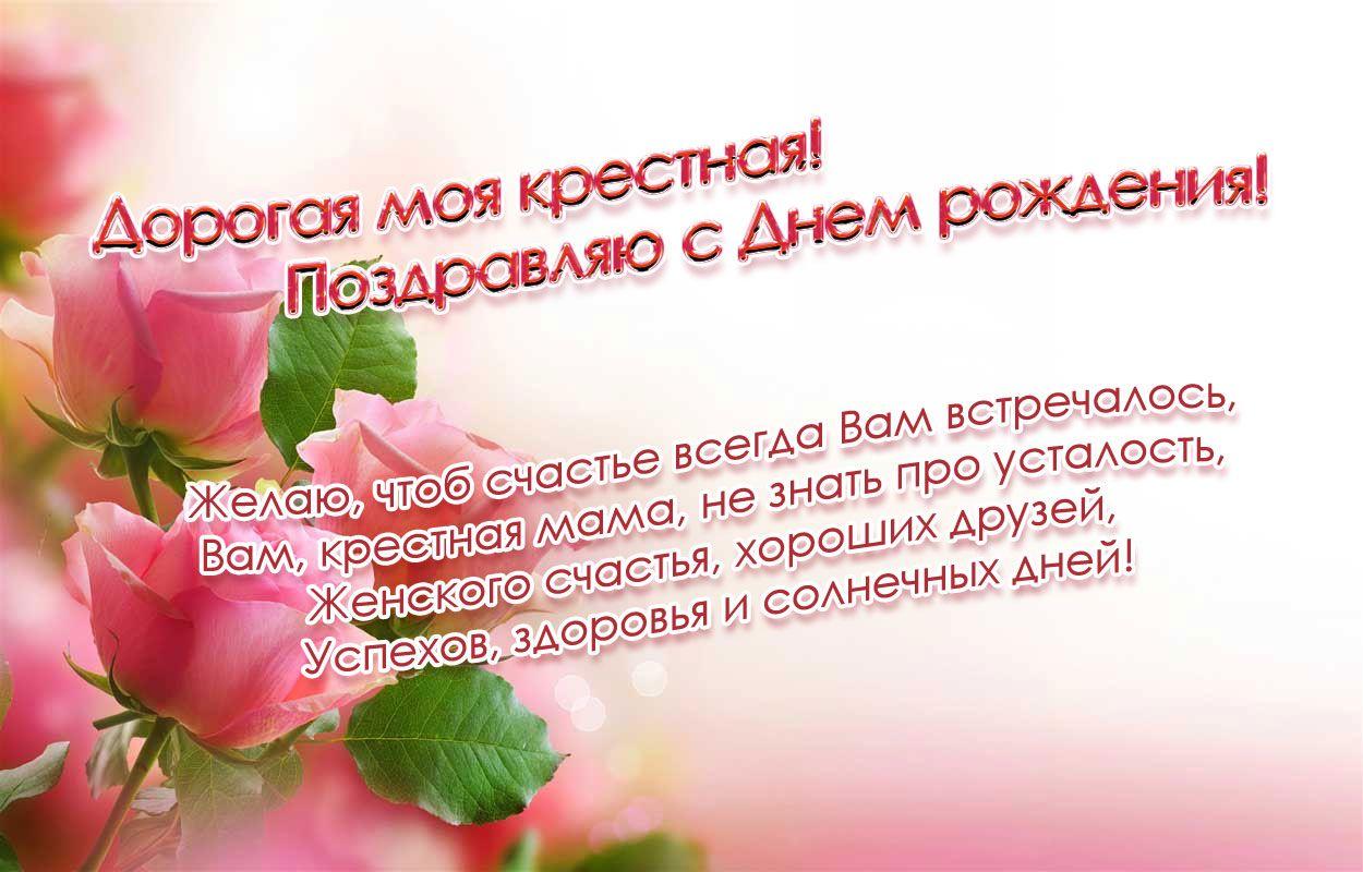 Поздравления с днем рождения юля крестнице