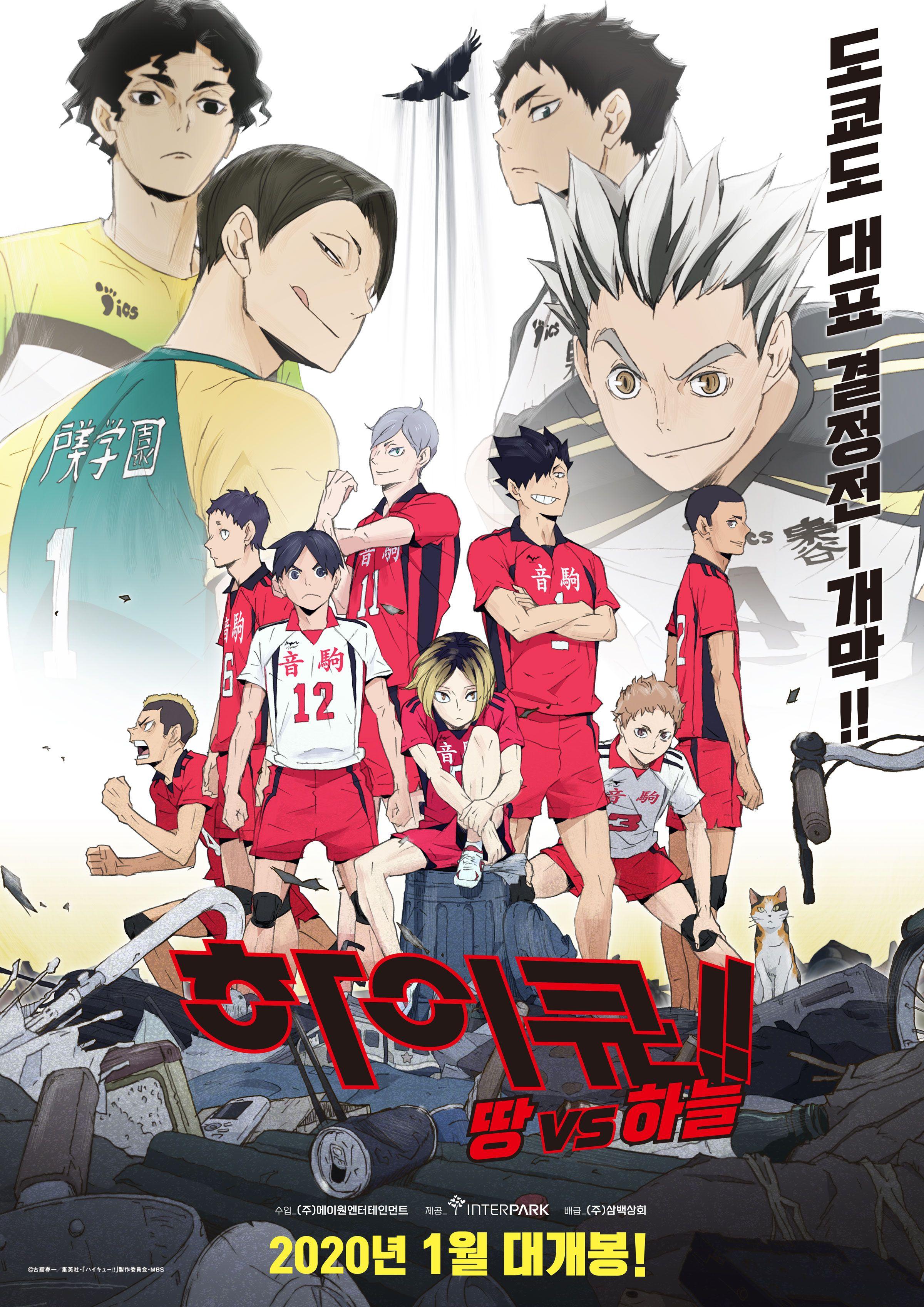 Haikyuu To The Top In 2020 Haikyuu Anime Haikyuu Nekoma Anime