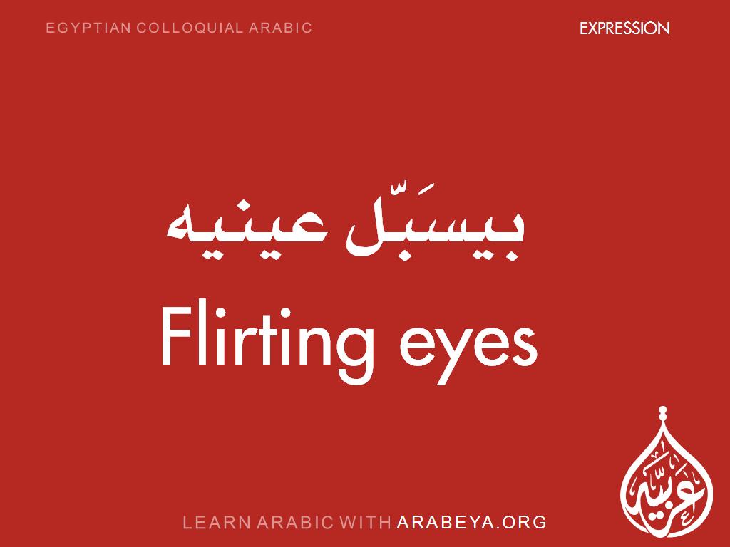 Flirting sentences