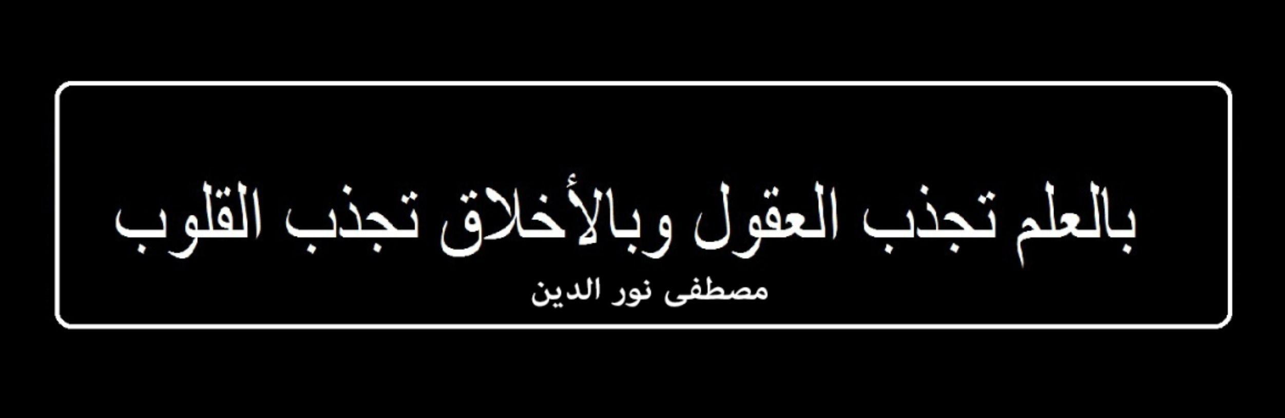 خلفية سوداء بالعلم تجذب العقول Neon Signs Art Arabic Calligraphy