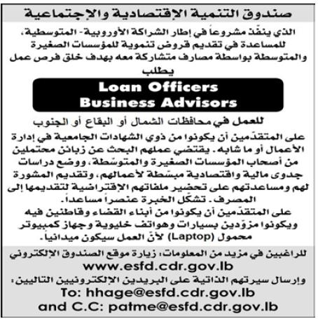وظائف شاغرة من صحف لبنان وظائف صندوق التنمية الاقتصادية والاجتماعية Business Advisor Advisor Math