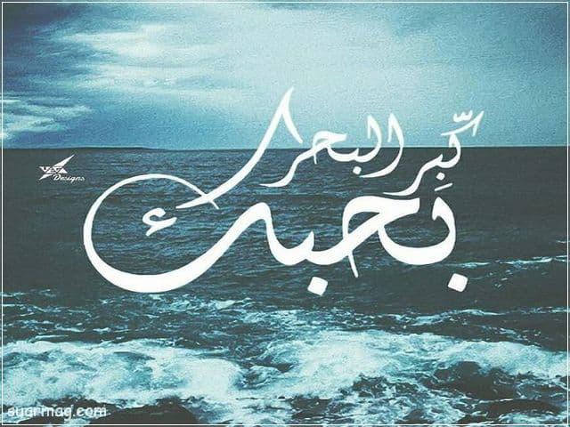 اجمل صور بحبك 2020 وخلفيات رومانسية مكتوب عليها بحبك Sea Quotes Lovely Quote Arabic Words