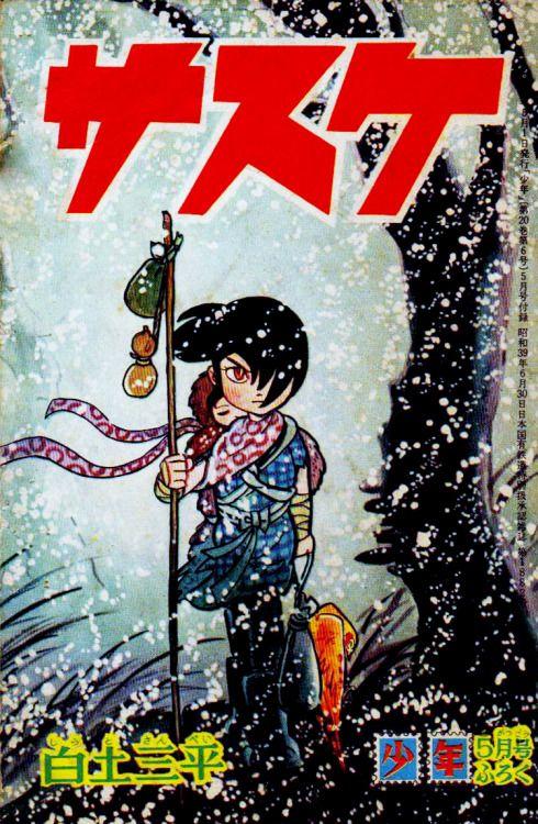 白土三平」のアイデア 38 件【2021】   三平, 漫画, 昭和 漫画
