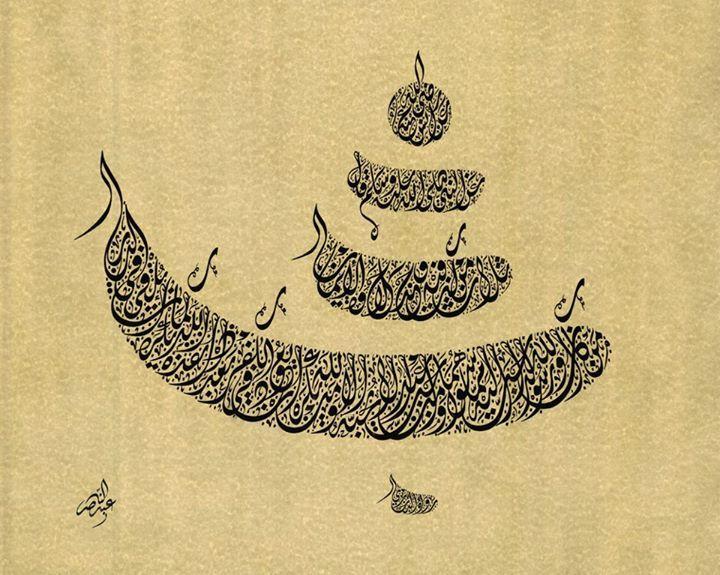 ثلاث من كن فيه وجد حلاوة الإيمان Art Arabic Calligraphy Calligraphy