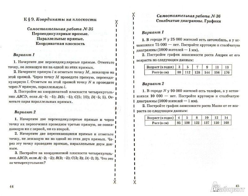 Ответы к тетради по химии 9 класс габриелянс тестовые задания егэ