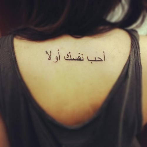 Tattoo Quotes About Loving Yourself: A Reminder In Arabic To Love Yourself First.