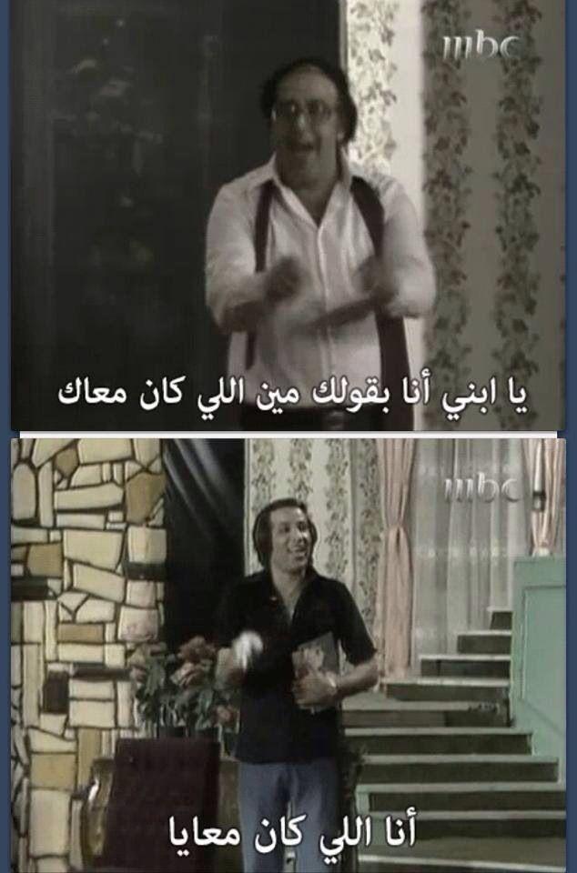 انا اللي كان معايا Funny Comments Arabic Funny Sarcastic Humor