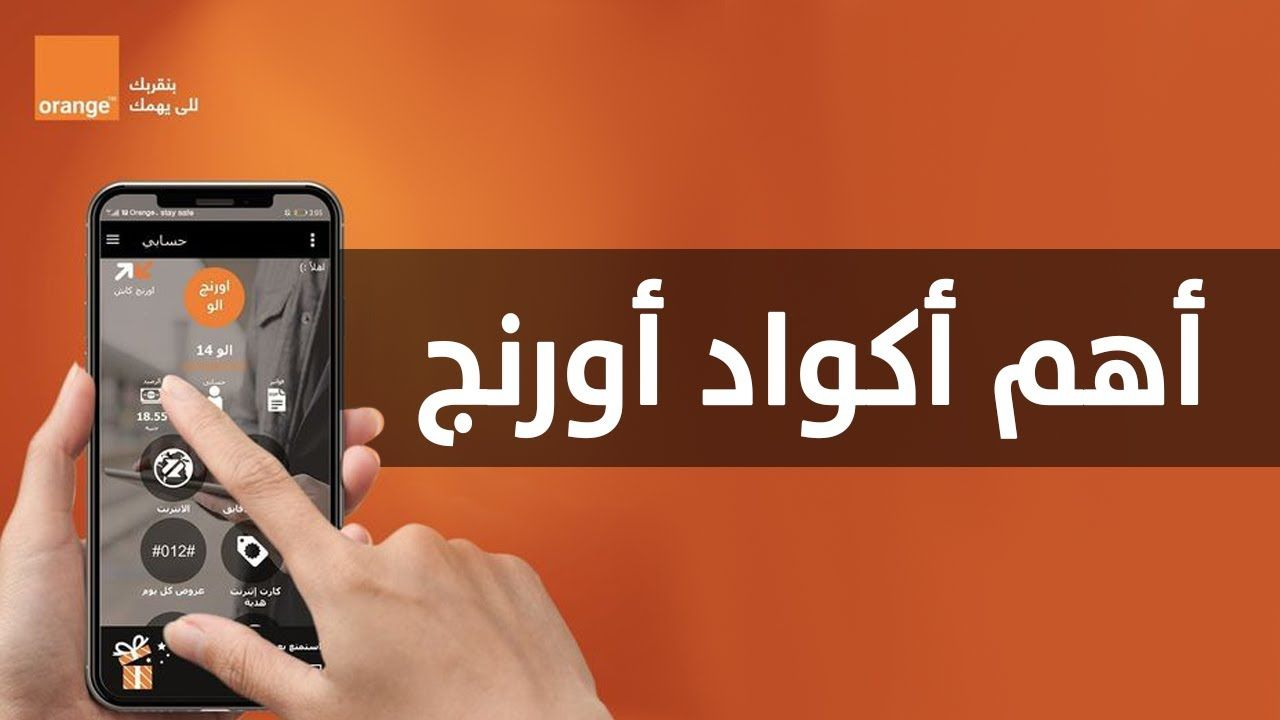 أهم اكواد اورنج Galaxy Phone Samsung Galaxy Phone Samsung Galaxy