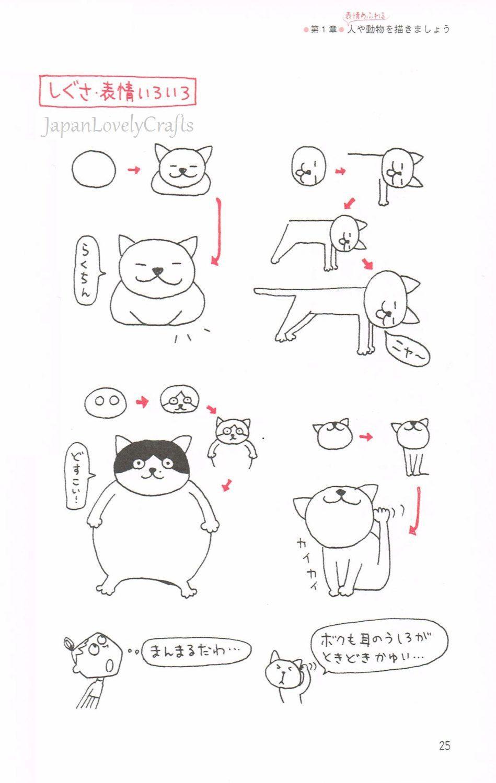 2018 年の「japanese easy drawing book, kawaii & funny doodle, bullet