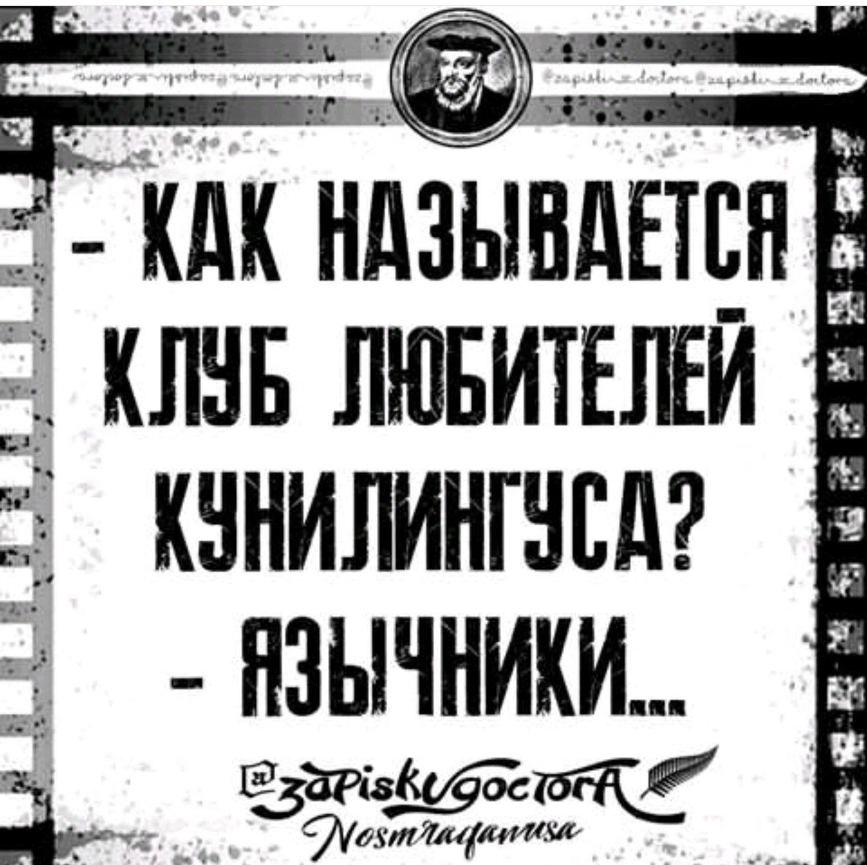 Клуб любителей кунилингуса в москве клуб в москве репаблик