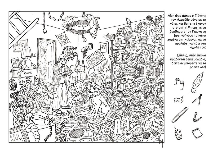 Game find the hidden objects by thelethalrabbit for Find the hidden objects coloring pages