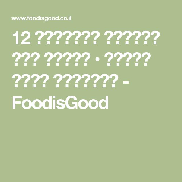 12 מתכונים לעוגות ללא גלוטן • עוגות קלות וטעימות - FoodisGood