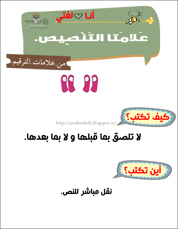 Jawaher Kids Nisaa بطاقات علامات الترقيم العربية Arabic Lessons Blog Education
