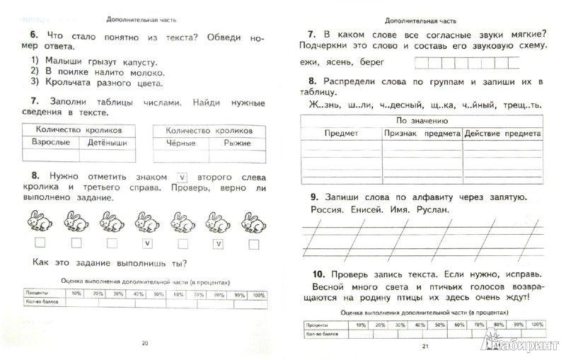 Ответы на учебник поляковой 3 класс тетрадь