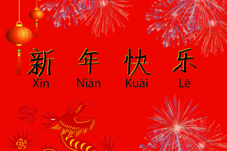 How to write Happy New Year in Chinese a step by step guide