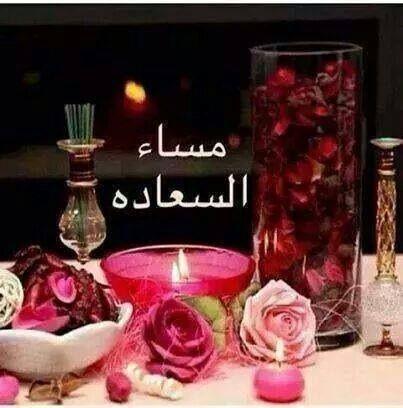 مساء السعادة Evening Greetings Birthday Flowers Flower Wallpaper