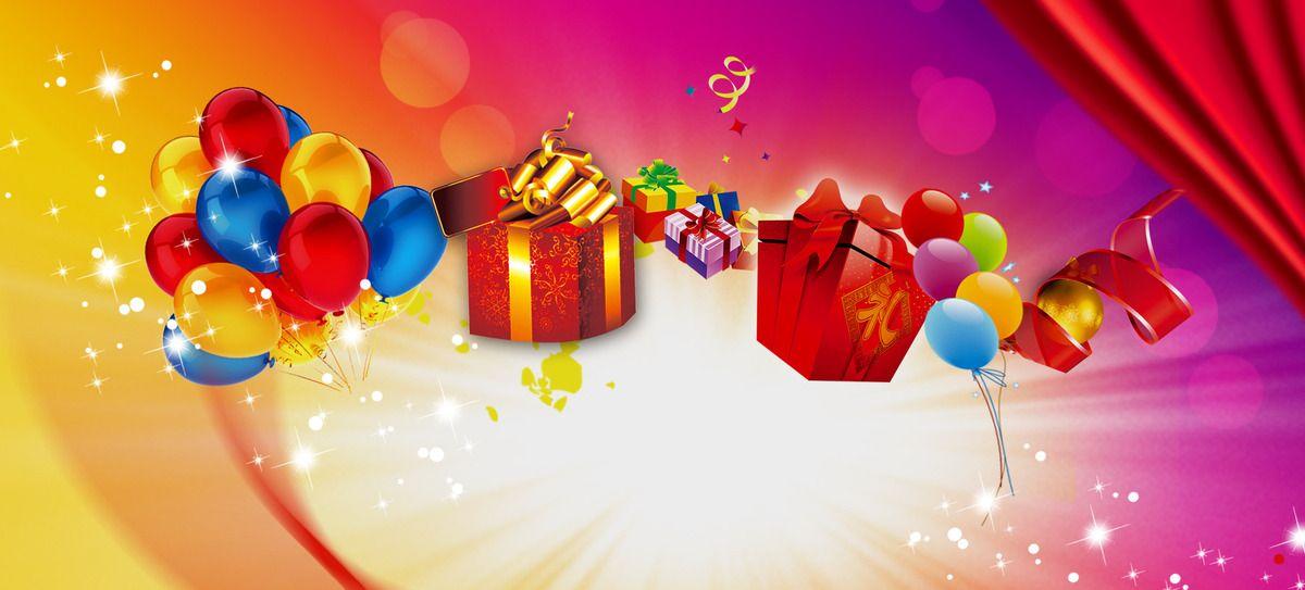 Картинки с днем рождения с шариками и подарками