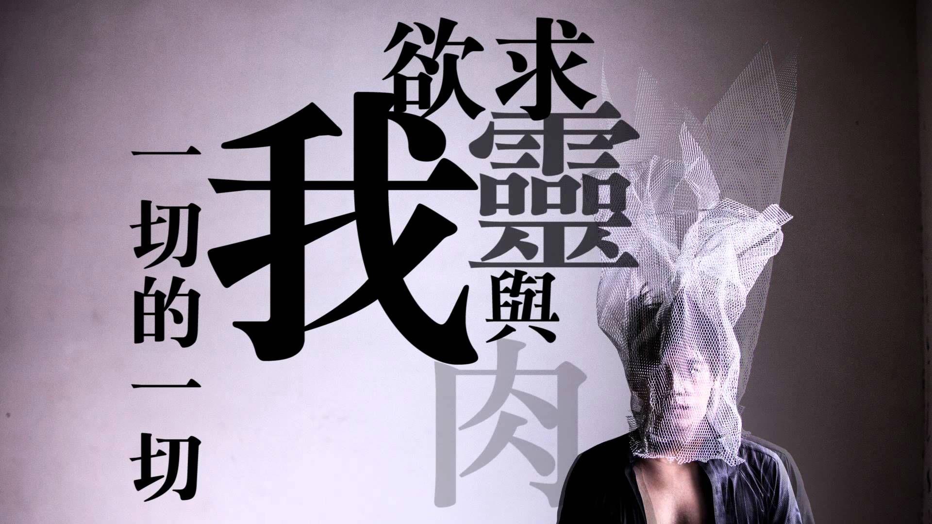 2015/1/16-18楊景翔演劇團 X陳仕瑛導演《費德拉之愛》,正在考慮要不要去,片子拍得很棒。