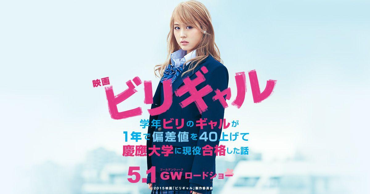 映画「ビリギャル」学年ビリのギャルが1年で偏差値を40上げて慶應大学に現役合格した話 2015.5.1ゴールデンウィーク公開