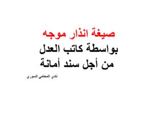 صيغة انذار موجه بواسطة كاتب العدل من أجل سند أمانة Arabic Calligraphy Calligraphy