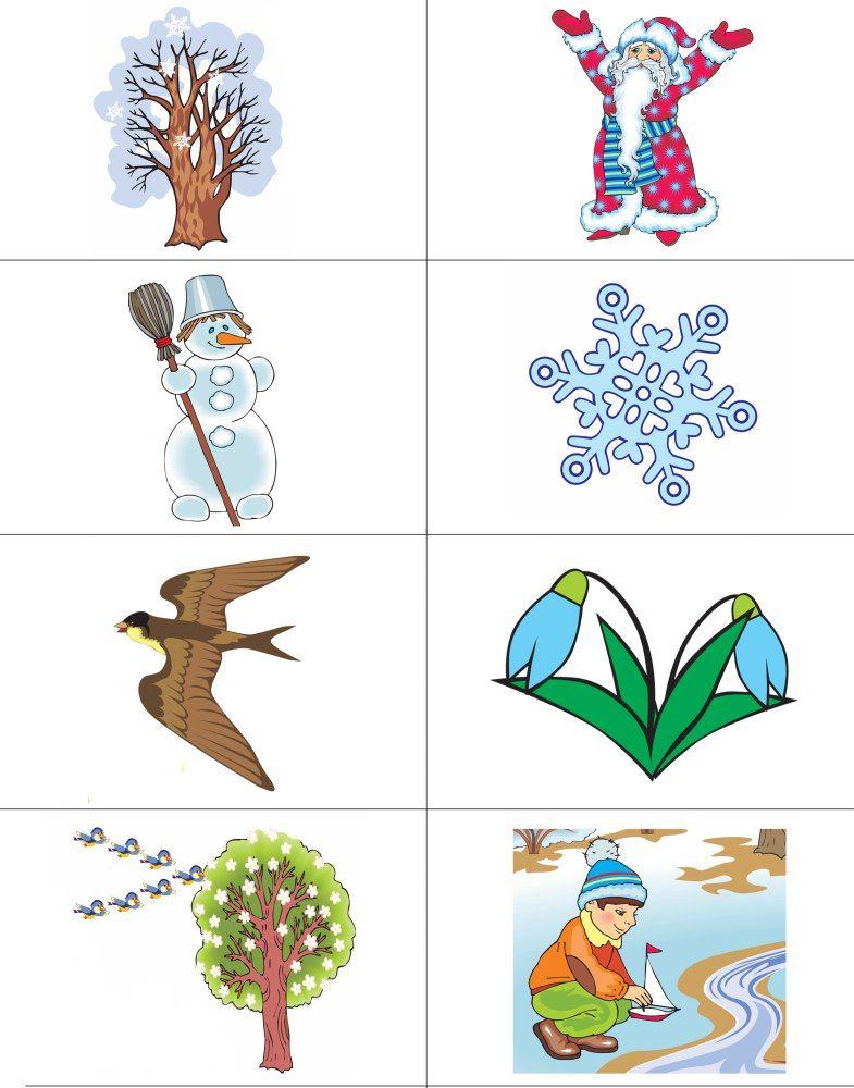 картинки предметные зимние статья форсунках