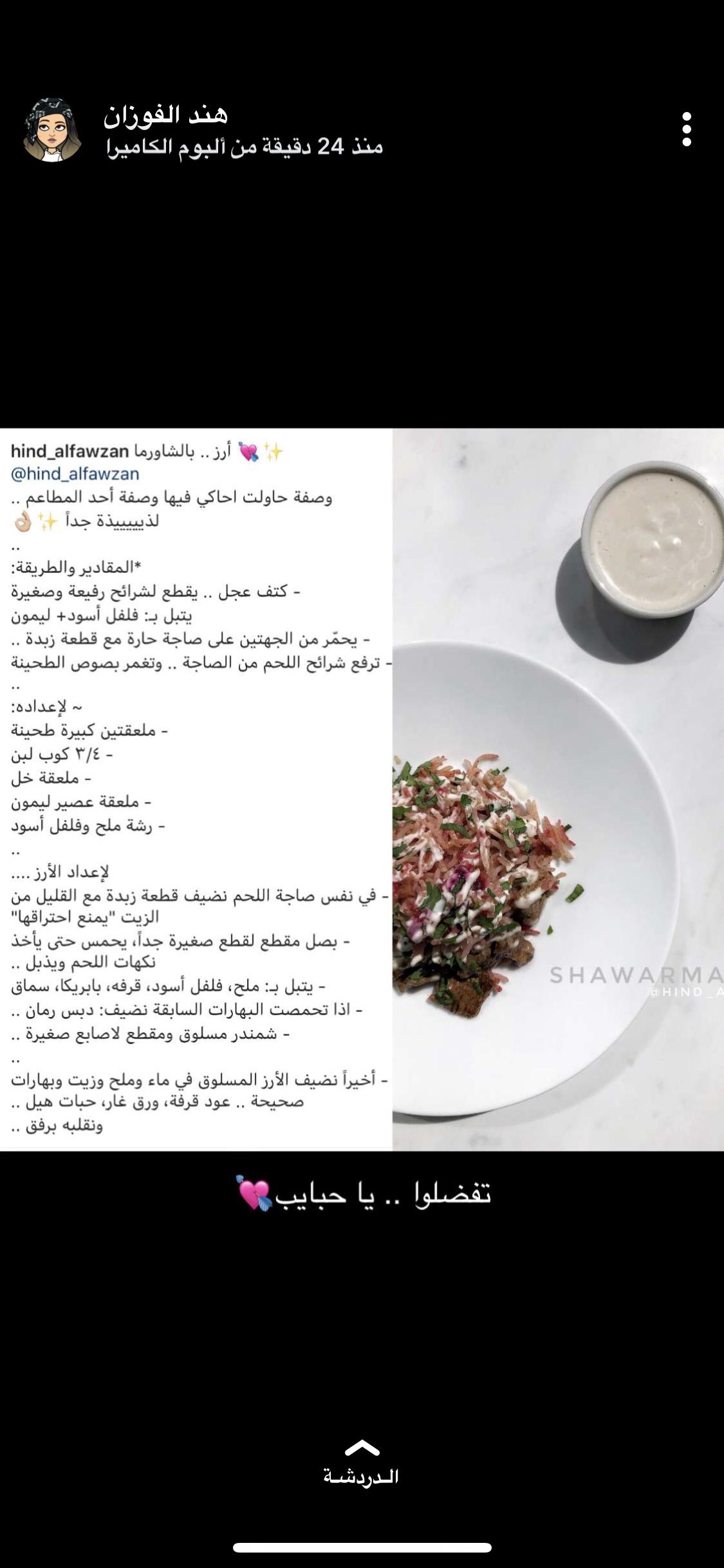 Pin By Mryam On طبخات Cooking Recipes Food Cooking