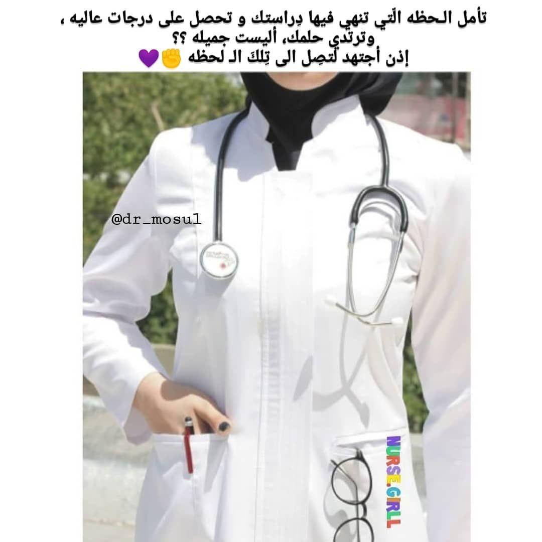Dr Mosul في احدى التجارب العلمية التي تعتبر خارجة عن المألوف قام مجموعة من الاطباء بعمل تجربة على Motivational Art Quotes Doctor Quotes Insta Photo Ideas