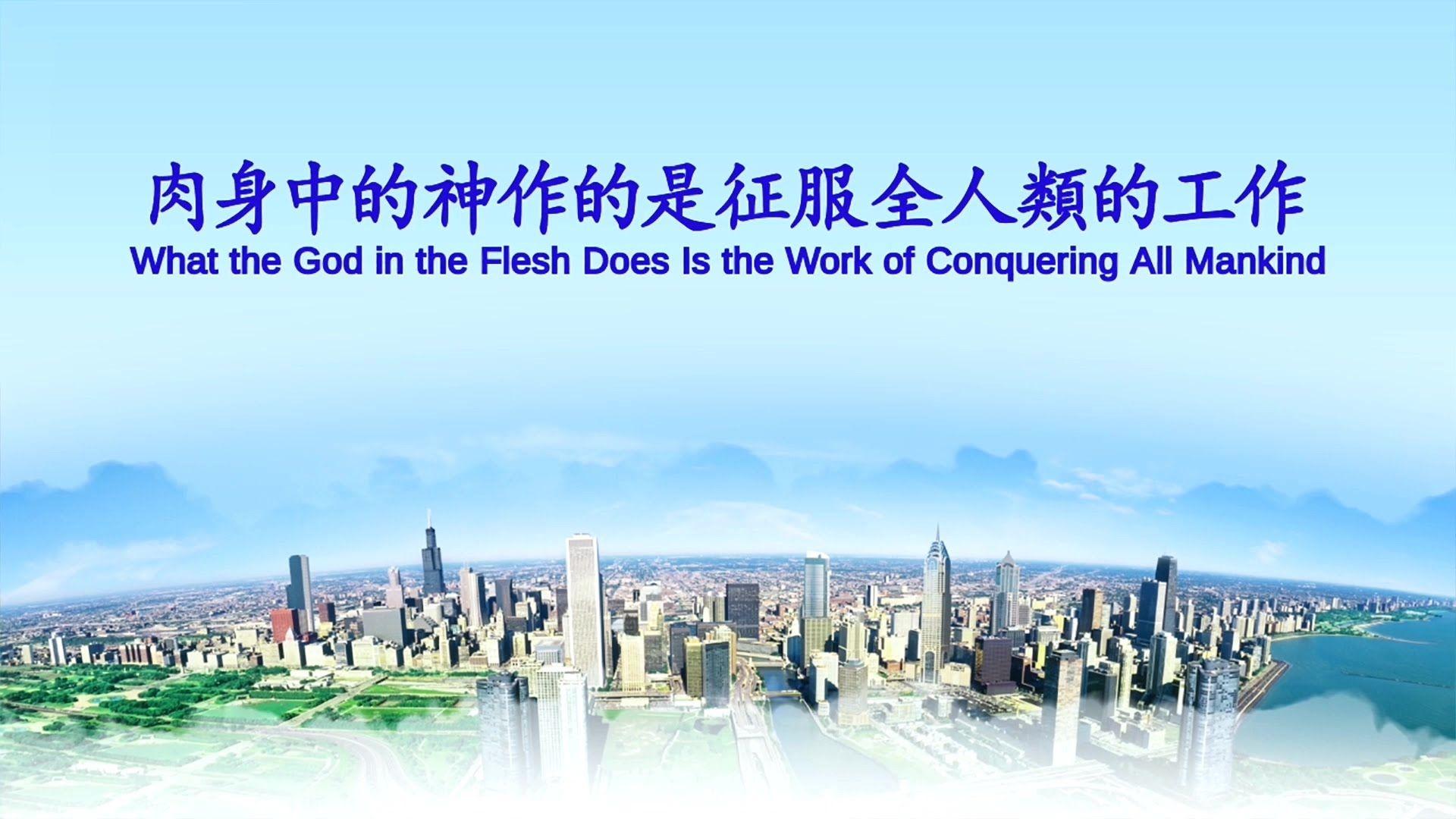 東方閃電 全能神教會神話詩歌 肉身中的神作的是征服全人類的工作 神 閃電 神話