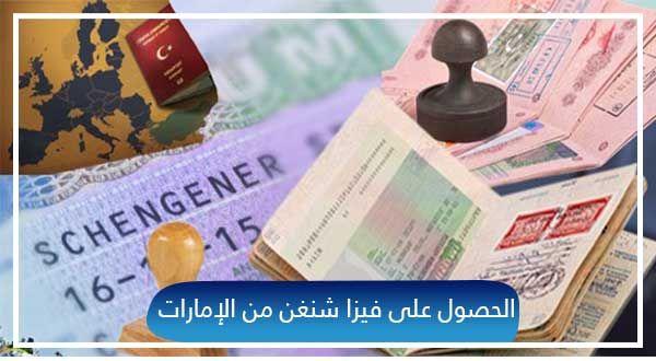 خطوات الحصول على فيزا شنغن من الإمارات قائمة الدول الأعضاء في شنغن و أنواع تأشيرة شنغن و مكاتب استخراج فيزا شنغن في دبي إجراءات وآلية التقد In 2021 Person Personal Care