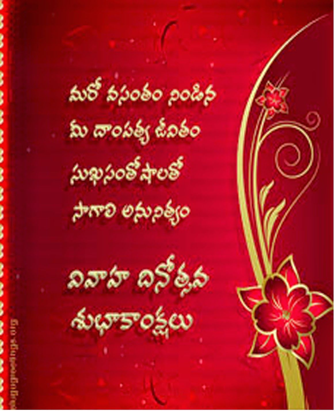 Marriage Day Greetings In Telugu Free Download, Telugu Pelli Roju ...
