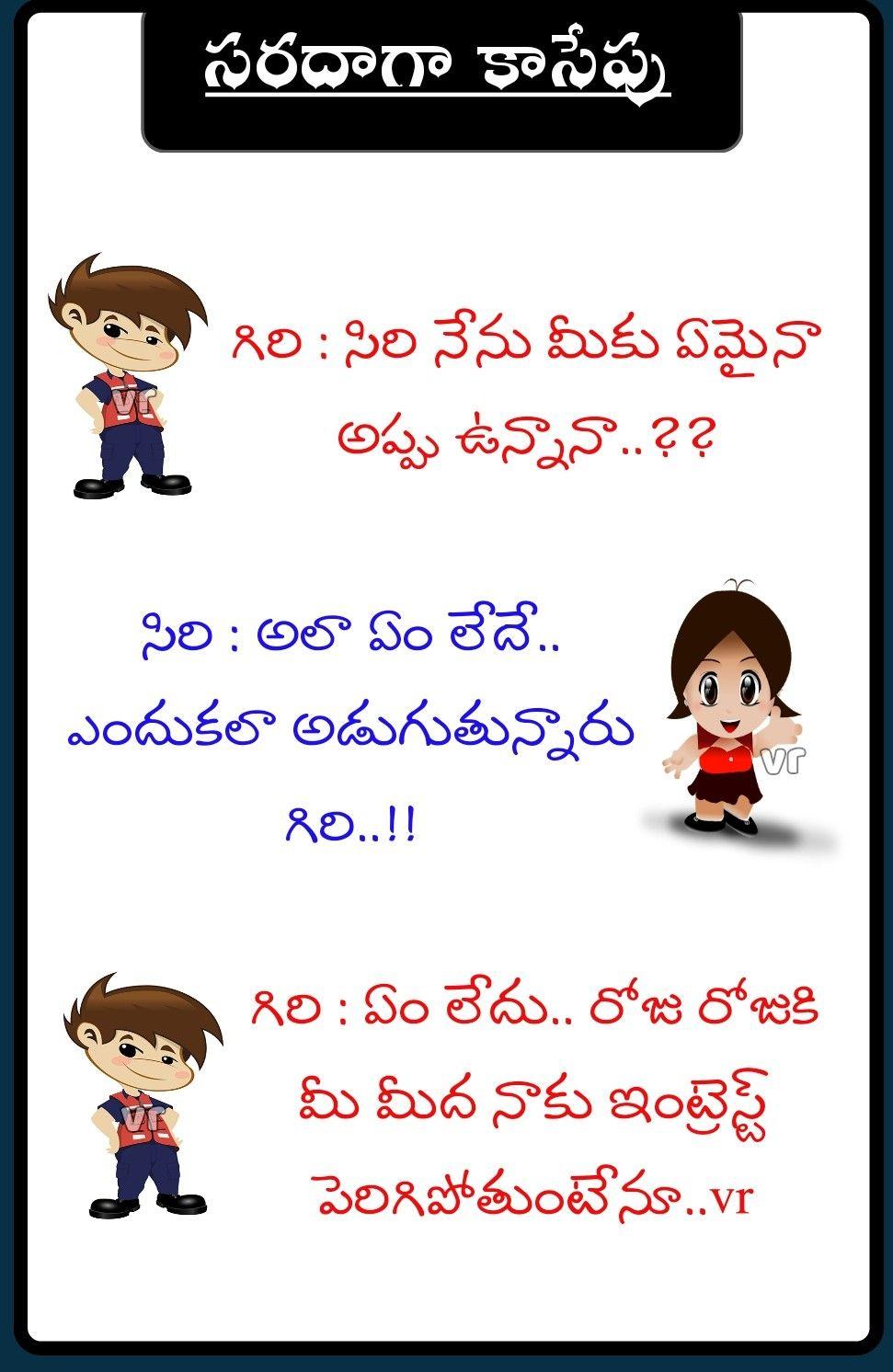 Pin by sreevenireddy on Telugu jokes Cartoon jokes