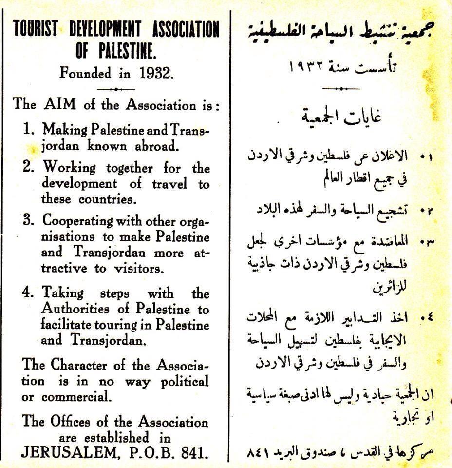 جمعية تنشيط السياحة الفلسطينية ١٩٣٢ Palestine Development Tourist