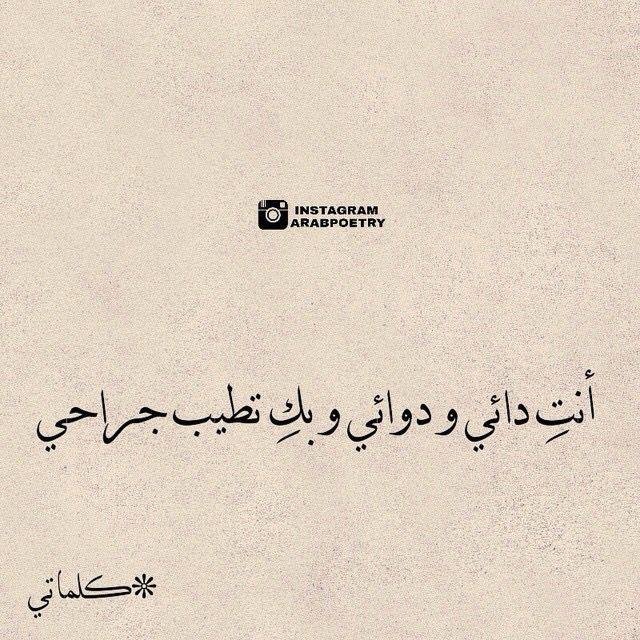 انت دائي ودوائي Relationship Quotes Arabic Quotes Words