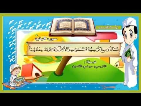 اولادي حياتي تعليم اية الكرسي ترديد أطفال تحفيظ القرآن للاطفال Quran App Youtube Learning