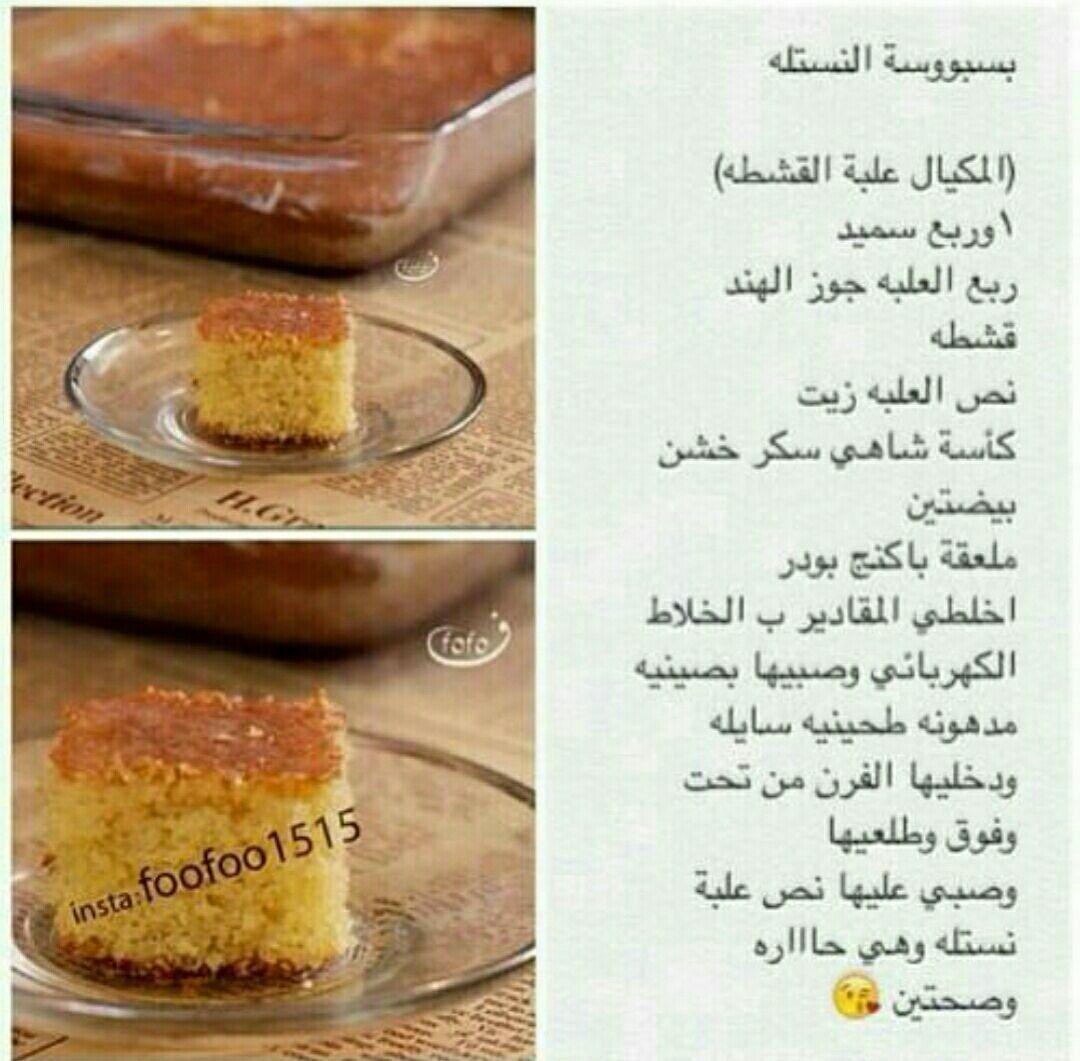 بسبوسة نستله Food Recipies Arabic Dessert Food And Drink
