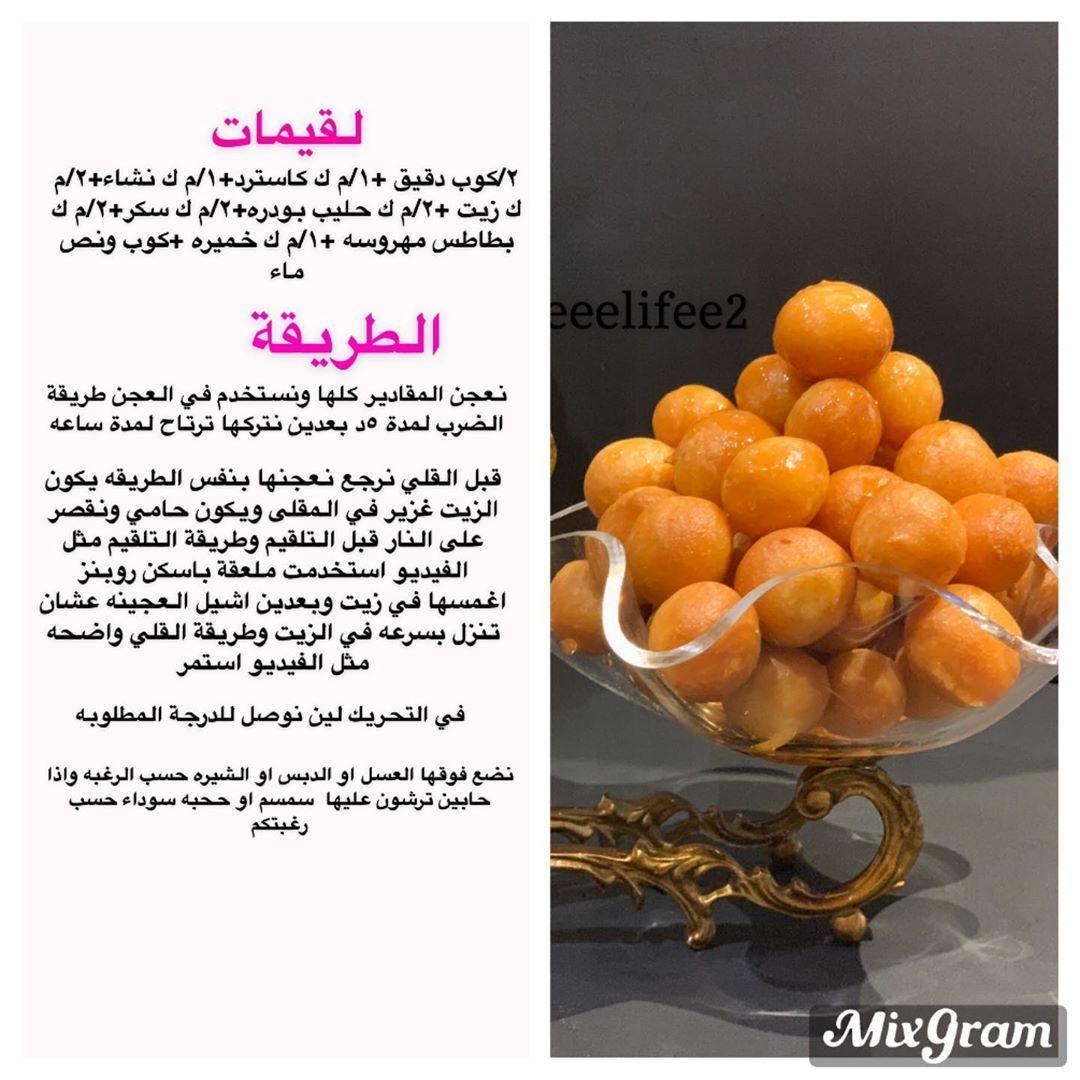 Gee Life On Instagram Geeelifee2 حلويات جي لايف الذره سلطات لذيذه بسبوسه طبخ مطبخي Vegetables Food Radish