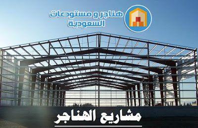 هناجر و مستودعات السعودية مشاريع الهناجر ومستودعات المصانع والشركات والمخازن Projects
