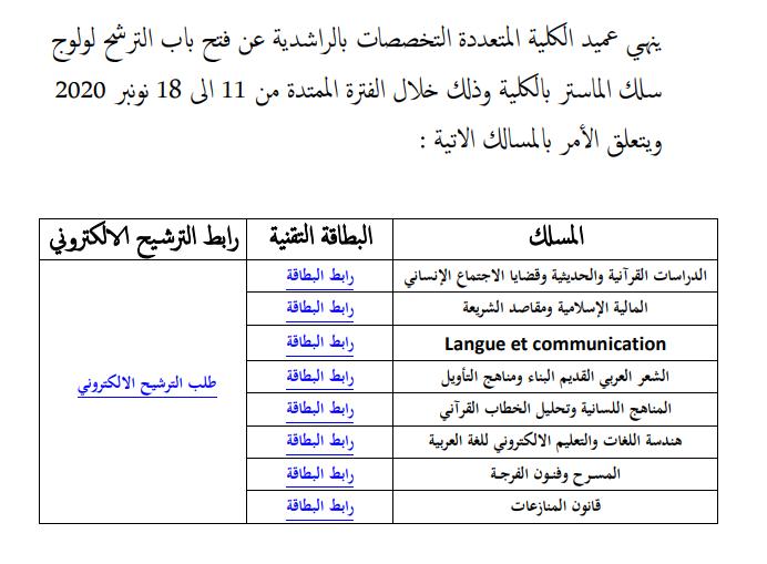 تحميل نموذج شهادة خبرة جاهزة باللغة العربية و الانجليزية الصفحة العربية Free Resume Template Word Resume Template Word Job Cover Letter