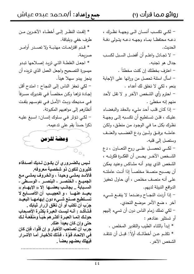 كتاب روائع مما قرأت 2016م محمد عياش Free Download Borrow And Streaming Internet Archive In 2020 Texts Internet Archive Journal