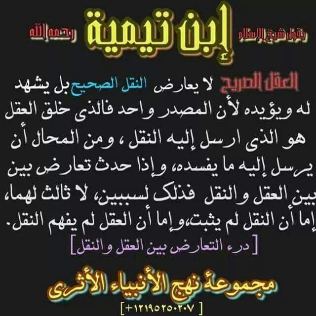 Pin By Mohammed Almajdalawi On مع شيخ الاسلام ابن تيمية رحمه الله Chalkboard Quotes Chalkboard Quote Art Quotes